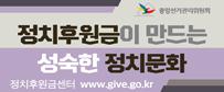 중앙선거관리위원회 ´정치후원금이 만드는 성숙한 정치문화´ -정치후원금센터 www.give.go.kr