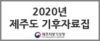 2020년 제주도 기후자료집
