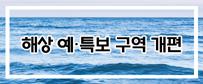 해상 예·특보 구역 개편