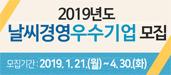2019년도 날씨경영우수기업 모집 모집기간:2019.1.21.(월)~4.30.(화)