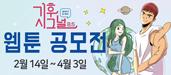 기후시그널8.5 웹툰 공모전 2월 14일 ~ 4월 3일