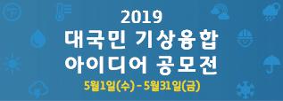 2019 대국민 기상융합 아이디어 공모전 5월1일(수)~5월31일(금)