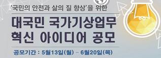 ´국민의 안전과 삶의 질 향상´을 위한 대국민 국가기상업무 혁신 아이디어 공모 공모기간:5월13일(월)~6월20일(목)