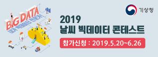2019 날씨 빅데이터 콘테스트 참가신청 : 2019.5.20~6.26