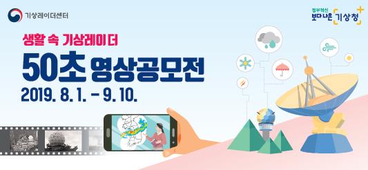 기상레이더센터 생활 속 기상레이더 50초 영상공모전 2019.8.1. - 9.10.