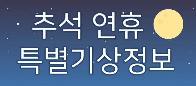 추석 연휴 특별기상정보