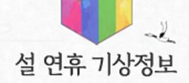 설 연휴 기상정보
