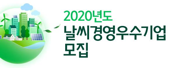 2020년도 날씨경영우수기업 모집