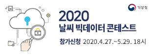 2020 날씨 빅데이터콘테스트 참가신청 2020.4.27~5.29. 18시