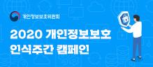 2020년 개인정보보호 인식주간 캠페인