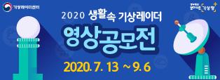 2020생활속 기상레이더 영상공모전 2020.7.13 ~ 9.6