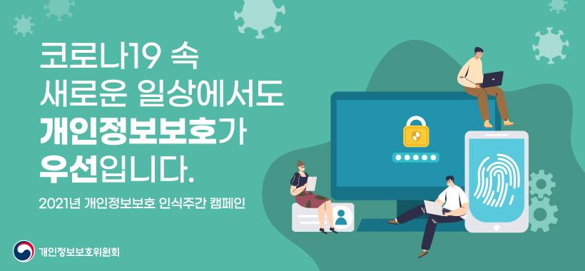 코로나19 속 새로운 일상에서도 개인정보보호가 우선입니다. 2021년 개인정보보호 인식주간 캠페인 개인정보보호위원회