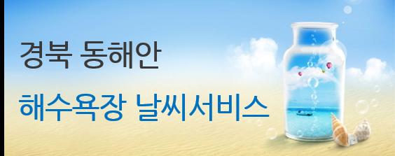 경북 동해안 해수욕장 날씨서비스