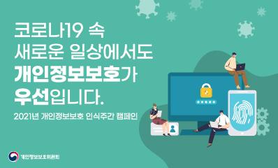 개인정보보호 인식주간 캠페인