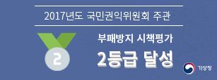 2017년도 국민권익위원회 주관 부패방지 시책평가 2등급 달성
