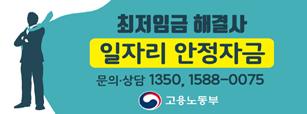 최저임금 해결사 일자리 안정자금 문의 상담 1350, 1588-0075 고용노동부