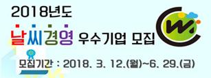 2018년도 날씨경영 우수기업 모집 모집기간:2018.3.12.(월)~6.29.(금)