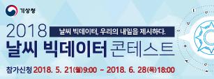 2018 날씨 빅데이터 콘테스트 참가신청: 5018.5.21(월)9:00~2018.6.28(목)18:00 날씨 빅데이터, 우리의 내일을 제시하다.