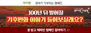 100년 뒤에 벌어질 기후변화 이야기 들어보실래요? 콩 받고 해피빈 캠페인 참여하기