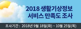 2018 생활기상정보 서비스 만족도 조사 조사기간 2018.9.18.~10.25