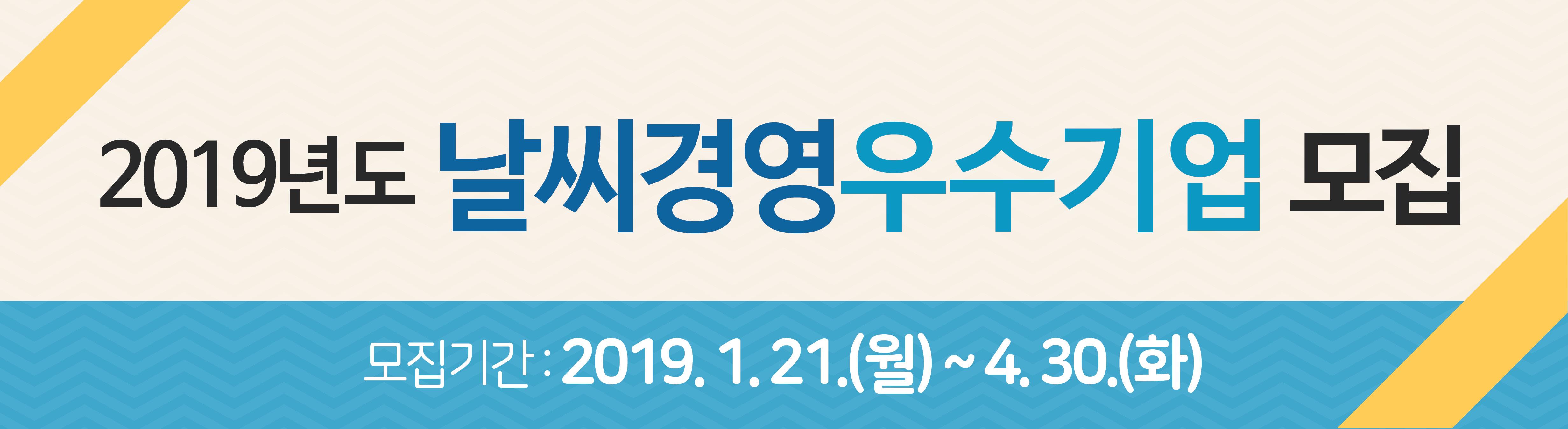 2019년도 날씨경영우수기업 모집 공고 신청기간: 2019. 1. 21.(월) ~ 4. 30.(화),