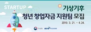 2019년도 기상기후산업 청년 창업자금 지원사업 예비창업팀 모집 신청기간(접수): 2019. 4. 8.(월) ∼ 2019. 4. 24.(수) 16:00까지