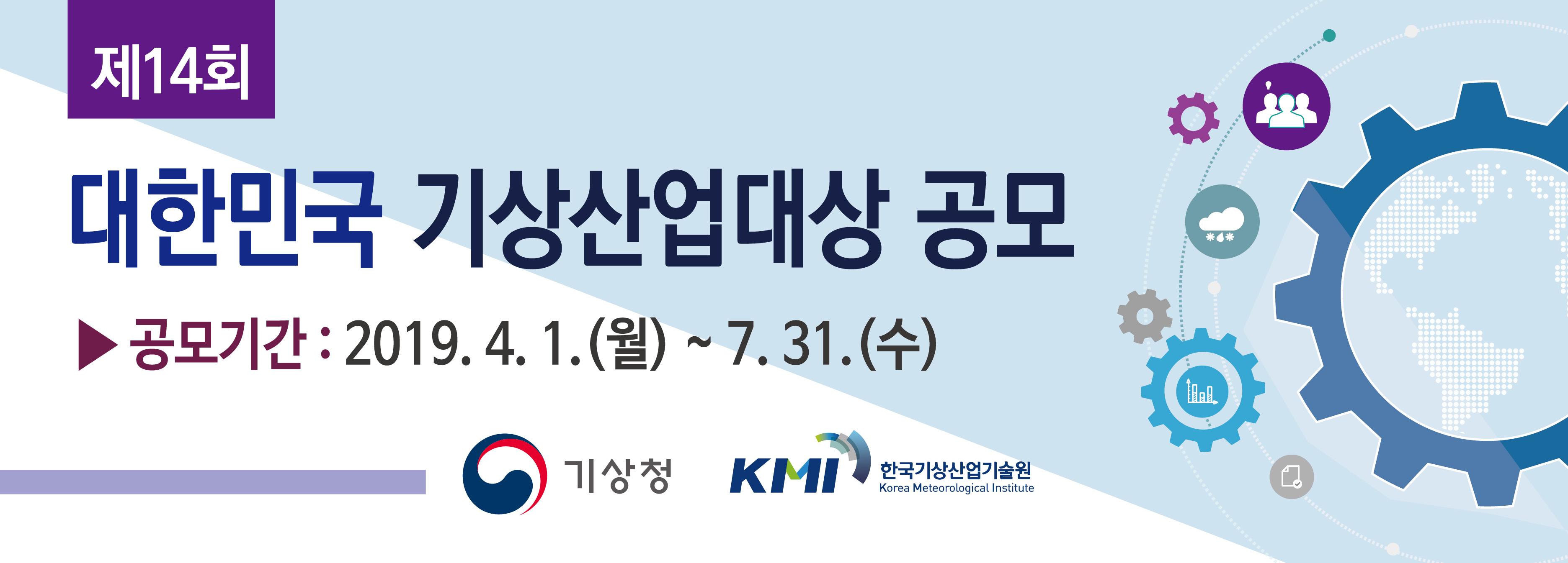 제14회 대한민국 기상산업대상 공모기간: 2019.4.1.~7.31.