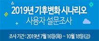 기후변화 시나리오 사용자 설문조사 조사기간 2019년 7월 16일(화) ~ 10월 18일(금)