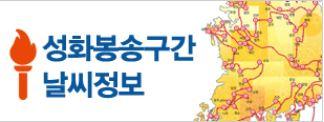 평창동계올림픽 성화봉송 기상지원