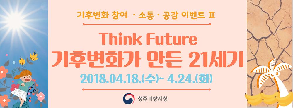 """참여·소통·공감 두번째 이벤트 「Think Future """"기후변화가 만든 21세기""""」"""