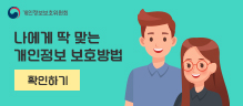 개인정보보호 인식 제고를 위한 캠페인