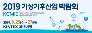 2019 기상기후산업 박람회(고양시 킨텍스 제1전시관, 9월 25~27일)