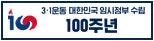 3.1운동 및 대한민국임시정부수립 100주년