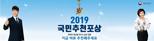 2019국민추천포상 접수창구