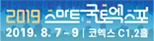 2019 스마트국토엑스포