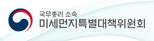 미세먼지특별대책위원회