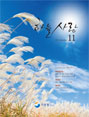 2015년 11월호 하늘사랑