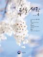 2016년 04월호 하늘사랑