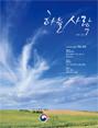 2018년 7월호 하늘사랑
