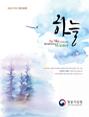 2016년 하늘 겨울호
