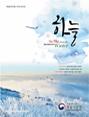 2017년 하늘 겨울호