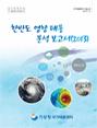 2013년 한반도 영향태풍 분석보고서