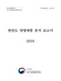 2016년 한반도 영향태풍 분석보고서