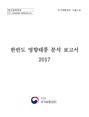 2017년 한반도 영향태풍 분석보고서