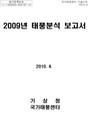 2009년 태풍분석보고서