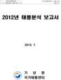 2012년 태풍분석보고서