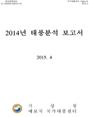 2014년 태풍분석보고서