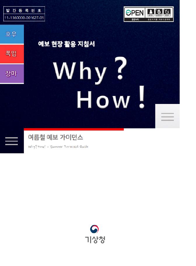 [Why? How!] 여름철 예보 가이던스(개정)