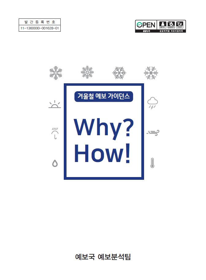 [Why? How!] 겨울철 예보 가이던스(개정)