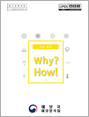 《Why? How!》겨울 예보